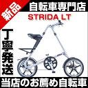 【送料無料】STRIDA LT 16インチ 折りたたみ自転車STRIDA(ストライダ)STRIDA LT 16インチ 折りたたみ自転車