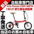 折りたたみ自転車 自転車 16インチ シマノ6段変速ギア Alfa Romeo FDB166FM アルファロメオ