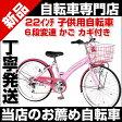 子供用自転車 自転車 22インチ 子供用自転車 幼ジュニア自転車 6段変速 カゴ付 女の子 SV226