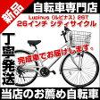 シティサイクル おしゃれ ギア付 26インチ LP-266TD Lupinus (ルピナス) ダイナモ仕様 26-T 自転車 26インチ シマノ6段変速 カゴ カギ ライト ママチャリ