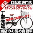【送料無料】シティサイクル 自転車 27インチ シマノ6段変速 カゴ カギ ライト LP-276TD Lupinus (ルピナス) ダイナモライト ままちゃり