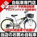 子供用自転車 24インチ 6段変速付 子供用マウンテンバイク RAYSUS レイサス RY-246KD-ALL RAYSUS CTB-246 完組