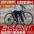 【送料無料】クロスバイク 自転車 26インチ 当店人気自転車 通販 シマノ6段変速TOPONE自転車 カギ ライト付 スポーツバイク アウトドア クロスバイク おすすめ MCR266