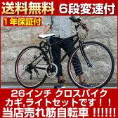 【送料無料】クロスバイク スタンド 自転車 26インチ 当店人気自転車 通販 シマノ6段変速 TOPONE 自転車 カギ ライト付 スポーツバイク アウトドア クロスバイク おすすめ MCR266