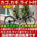 折りたたみ自転車 折り畳み自転車 20インチ シマノ6段変速...
