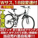 マウンテンバイク MTB-2618R 折りたたみ自転車 26...