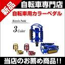 送料無料 自転車用ペダル 【送料無料】【付属品】 SK-1110-2845(02P03Dec16)