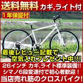 【送料無料】【着後レビューで空気入れプレゼント♪】クロスバイク 26インチ 自転車 おすすめ自転車 MCR266-29 新生活に!プレゼントに!