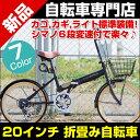 当店は新品未使用品です 折りたたみ自転車 20インチ【代引き不可です】 別売りですがPALMY LEDブラックをセットにすることもできます