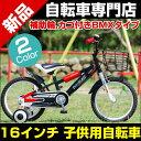 当店自転車は新品未使用品です 自転車 子供用 16インチ 子供自転車 別売りですがPALMY LEDレッドをセットにすることもできます