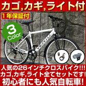クロスバイク 自転車 26インチ シマノ 6段変速 当店は、カゴ ライト カギ付き 【楽天 自転車 通販 クロスバイクおすすめ】T-MCA266-43 TOPONE