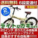 ★新発売★ 基本AM9時までのご注文で当日出荷(営業日限り)街乗り プレゼントにも是非別売りですが空気入れ・自転車カバーもセットにできます。