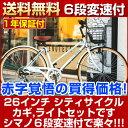 自転車【送料無料!】シティサイクル おしゃれ 自転車 26イ...