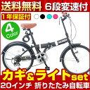 折りたたみ自転車 20インチ シマノ6段変速★新発売★送料無料 自転車通販 街乗り プレゼントにも是非