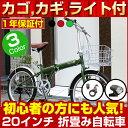 折りたたみ自転車 20インチ カゴ付 じてんしゃ KGK20...