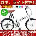 折りたたみ自転車 20インチ シマノ6段変速ギア ワイヤー錠 ライト付 ARCHNESS アーチ