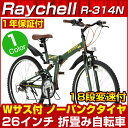 自転車 折りたたみマウンテンバイク 26インチ MTB シマノ18段変速 ノーパンクタイヤ Raychell R-314N オリーブ