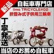 子供用三輪車 車体 自転車 iimo TRICYCLE#02(1040) 折たたみ 子供用三輪車 イーモトライシクル