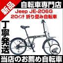折りたたみ自転車 20インチ 自転車 シマノ6段変速ギア LEDライト後輪カギ付 軽量 折り畳み自転車 折畳み自転車 JEEP JE-206G 2016