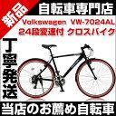 クロスバイク 自転車 700C 泥除け スタンド 24段変速ギア 自転車 Volkswagen VW-7024AL GOLF 2016