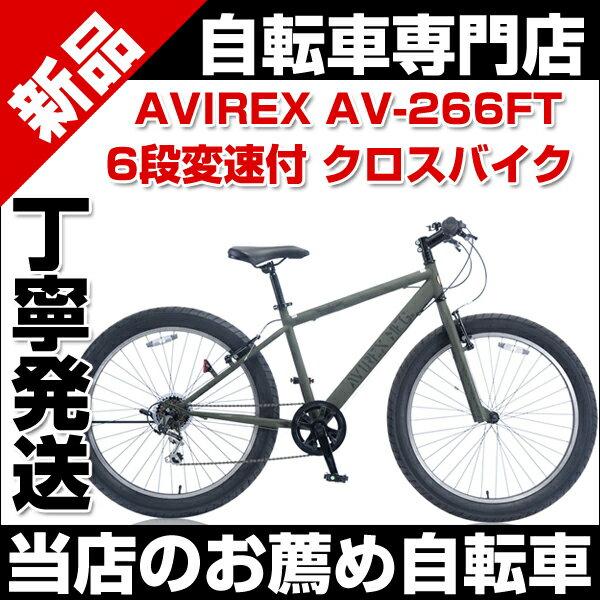 クロスバイク 26インチ スタンド アビレックス 自転車 AVIREX AV-266FT 6段変速 MATT OLIVE クロスバイク 自転車 お買い得 通販 メンズ レディース スポーツシンボリック