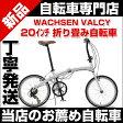 【送料無料】折りたたみ自転車 20インチ シマノ6段変速ギア 軽量 アルミ 自転車 WACHSEN ヴァクセン WBA-2002 VALCY