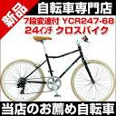 クロスバイク 自転車 24インチ シマノ7段変速ギア YCR...