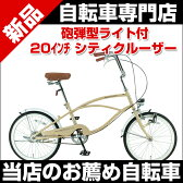 ビーチクルーザー 自転車 20インチ シティクルーザー 砲弾型ダイナモライト チェーンカバー テリーサドル CC200-68 Topone トップワン