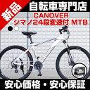 マウンテンバイク 自転車 26インチ シマノ24段変速 CA...