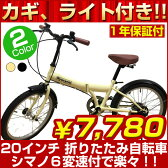 折りたたみ自転車 20インチ シマノ6段変速ギア ワイヤー錠 ライト付 RYB-206 通勤 通学 プレゼントなどに 02P03Dec16