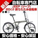 折りたたみ自転車 自転車 20インチ JEEP ジープ 6段...