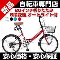 折りたたみ自転車 安い 20インチ 自転車 6段変速 オートライト カギ前カゴ付き M-204 マイパラスの画像