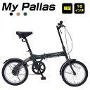 折りたたみ自転車 16インチ M-100 マイパラス 軽量 コンパクト My Pallas