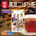 【 黒豆ごぼう茶 18包】ポリフェノールと食物繊維が豊富!ごぼう茶 国産 あじかん