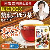 国産 あじかん 焙煎ごぼう茶 20包ポリフェノールと食物繊維が豊富!