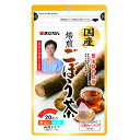【 焙煎ごぼう茶 2...