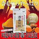 【 琉球酒豪伝説 】1.5gx6包 送料無料ウコン サプリメ