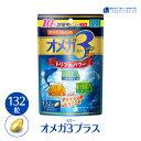 オメガ3プラス 132粒【賞味期限2019.9】メール便可 送料無料