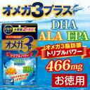 【オメガ3プラス お徳用 240粒】毎日サラサラ健康習慣 オメガ3 DHA EPA サプリメント【4,800円以上で送料無料】