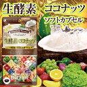 【5個セット】プレミアム 生酵素 × ココナッツ 60粒【賞...