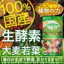 【3個セット】【生酵素×大麦若葉 ソフトカプセル】【賞味期限...