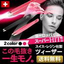 毛抜き 送料無料 スイス レジン ツィザー ツイーザー ビーナス ピンク ブラック プレゼント 眉毛 角質 脱毛