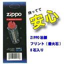 ショッピングzippo フリント 着火石 ZIPPO/ジッポー オイルライター用 6個 6石 ケア用品 メンテナンス 火打石
