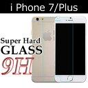 iPhone 7 Plus ガラスフィルム 9H 超強化ガラス 防汚コーティング
