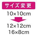 12x12cm.16x8cmにサイズ変更・500円【単品購入不可】IF-3000