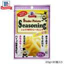 YOUKI ユウキ食品 MC ポテトシーズニング バター醤油 20g×30個入り 123378