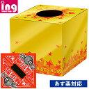 【セット販売】 ハッピーゴールデンBOX + 三角くじ セット