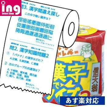 JiGジグ遊べるトレペー漢字でクイズ2