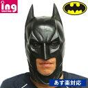 ★あす楽★【 なりきりマスク バットマン 】オガワス...