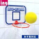 ★ポイント10倍★あす楽★【 バスケットボール インザバス 】お風呂 おもちゃ バスケット 風呂 入